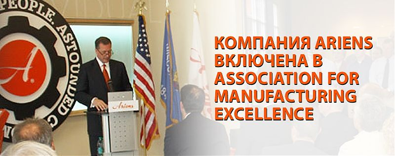 Президент компании ARIENS был включен в  Association for Manufacturing Excellence